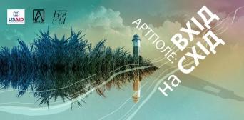 «Море-музика-поезія-перформанси-інсталяції-фото-живопис — і вітер…».