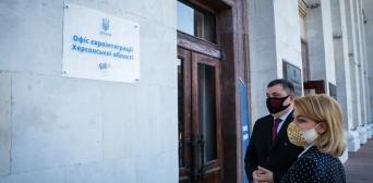 ©️Офис вице-премьер-министра по вопросам европейской и евроатлантической интеграции: 15.10.2020, в Херсоне открыт первый региональный  Офис европейской интеграции