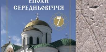 Християнські собори, мечеті і синагоги. Шкільний посібник — про багатовікову поліконфесійність України