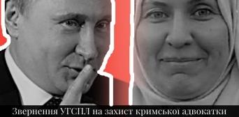 Українська Гельсінська спілка з прав людини рішуче засуджує судові рішення військових судів РФ стосовно Лілі Гемеджі