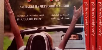 Книга Марини Гримич «Ажнабія на червоній машині» вийшла в перекладі арабською мовою