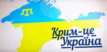У Києві презентують комунікаційну кампанію «Крим — це Україна. 1096 днів опору»