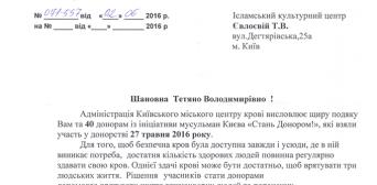 Благодарственное письмо из Киевского городского центра крови