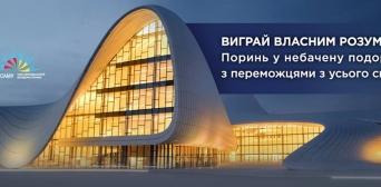 Конкурс есе «Велика східна подорож» від МЗС Азербайджанської Республіки