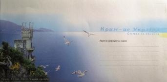 «Укрпошта» випустила конверт з написами двома мовами «Крим — це Україна!»
