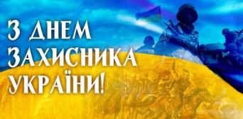 Муфтій привітав захисників вітчизни зі святом