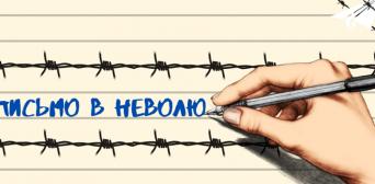 «Кримський процес» ініціював проєкт підтримки політв'язнів Кремля «Лист у неволю»
