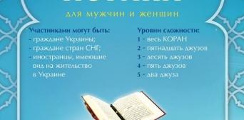 Знати напам'ять текст Одкровення — то велика мусульманська традиція, — муфтій Саід Ісмагілов про конкурс читців Корану