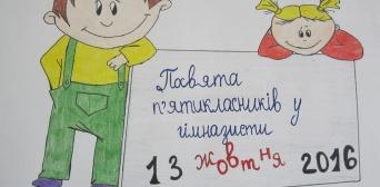 П'ятикласників урочисто посвятили в гімназистів «Нашого майбутнього»