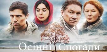 Фільм про історію кохання біженки з Іраку та учасника АТО представлений глядачеві