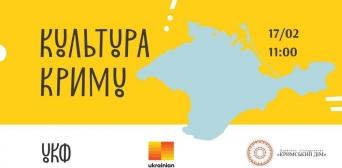 В Україні створено проєкт, покликаний зберегти культуру корінних народів Криму