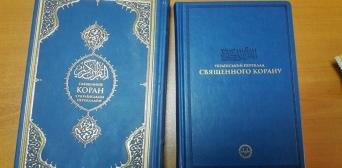 В Туреччині вийшло друком третє видання перекладу Корану українською мовою