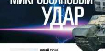 Иллюстрация: Обложка журнала Defense Express, в котором опубликовано интервью с директором харьковского ООО «Институт электромагнитных исследований» Юрием Ткачем