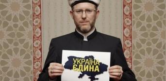 Нас и в дальнейшем ожидает борьба за единство и соборность Украины, — Саид Исмагилов