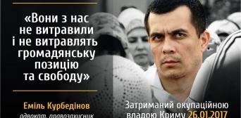 «Меморіал» вимагає негайно припинити переслідування Еміля Курбедінова