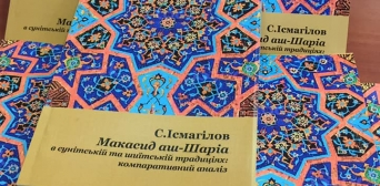 Шейх Саід Ісмагілов, автор праці «Макасид аш-Шаріа в сунітський та шиїтський традиціях: компаративний аналіз»