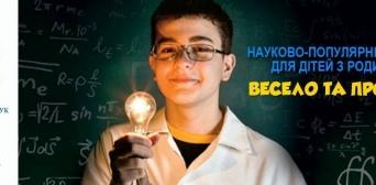 Дітей-переселенців з Криму і Донбасу запрошують на науково-популярні лекції