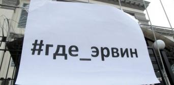 «Де Ервін та інші зниклі кримчани?»: «КримSOS» нагадає про злочини окупантів під Посольством РФ