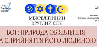 У Львові говоритимуть про природу об'явлення Бога і сприйняття Його людиною