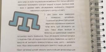 «КримSOS» розробив «ідейник» для соцпрацівників