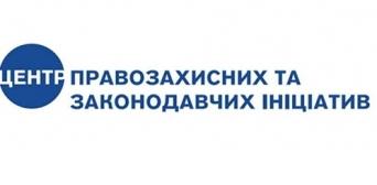 Центр правозахисних та законодавчих ініціатив