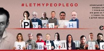 Всіх чесних людей закликають підтримати Руслана Зейтуллаєва