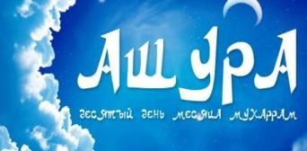 23 жовтня мусульмани зустрінуть день Ашура