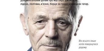 У Нацмузеї історії України демонструється фільм «Мустафа»