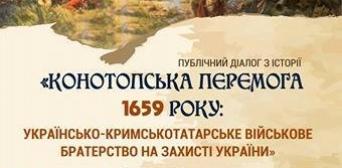 Публічний діалог про українсько-кримськотатарське братерство по зброї чекає на киян у липні