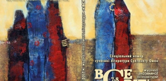Михайло Якубович переклав твори письменників Султанату Оман для унікального номера «Всесвіту»