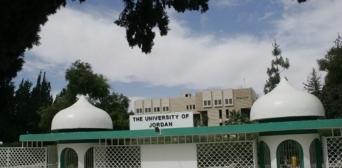 Йорданський університет