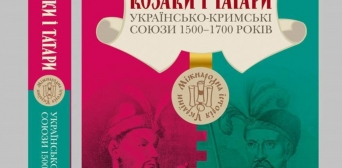 Книгу об отношениях украинского Гетманата и Крымского ханства презентуют в украинской столице