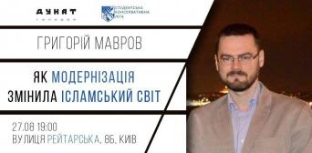 «Едукаторіум» запрошує на лекцію Григорія Маврова «Як модернізація змінила Ісламський світ»