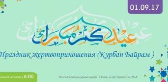 ДУМУ «Умма» и Ассоциация «Альраид» приглашают всех мусульман на Курбан-байрам