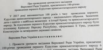 Засідання ВР України 6 грудня буде присвячено сторіччю першого Курултаю