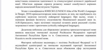 Меджліс закликає взяти участь в обговоренні проєкту Стратегії розвитку кримськотатарської мови