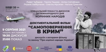 У Міжнародний день корінних народів у Києві покажуть фільм «Самоповернення в Крим»