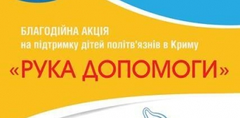 Кияни знов простягнуть «Руку допомоги» дітям з родин кримських політв'язнів