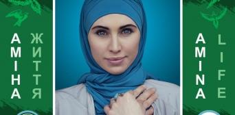 Посвященная памяти легендарной мусульманки фотовыставка «Амина: Жизнь» открылась во Львове