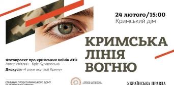 Відкрито фотовиставку «Кримська лінія вогню»