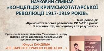 У Києві відбувся науковий семінар «Кримськотатарська революція 1917–1919 років»