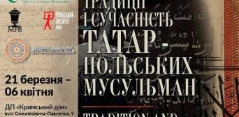«Традиції і сучасність татар-польських мусульман» презентують Польщу через її історичне багатство, етнічну та релігійну багатогранність