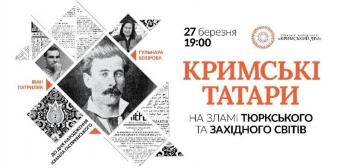 Долучайтеся до дискусії «Кримські татари на зламі тюркського та західного світів». ФОТО ©Кримський дім