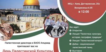 ІКЦ Києва запрошує на «День палестинської культури»