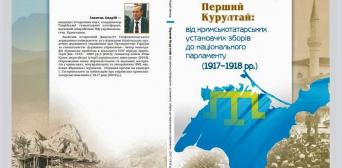 В Киеве презентуют основательное исследование деятельности первого Курултая