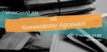 Не пропустите дискуссию о состоянии и дальнейшей судьбе крымскотатарской литературы — 2 июня на Книжном арсенале