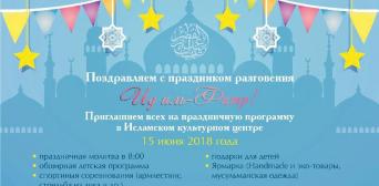 ІКЦ Києва запрошує на свято завершення Рамадану