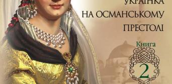Українки в султанському гаремі — нова історія