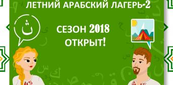 Центр «Салам» запрошує до літнього арабського табору в Києві