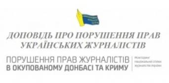 Журналістів з окупованих територій Криму та Донбасу просять повідомляти про факти порушення їхніх прав
